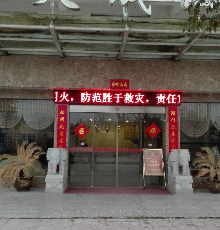 婺源天成酒店Tiancheng Hotel