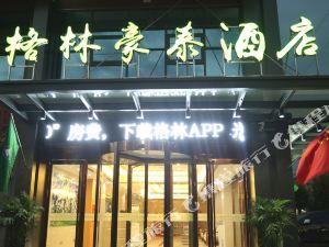 格林豪泰酒店(華陰華山高鐵站西嶽店)