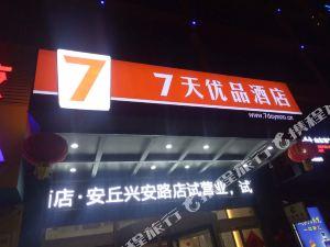 7天優品酒店(安丘興安路店)
