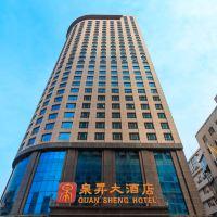 長沙泉昇大酒店酒店預訂