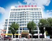 齊齊哈爾白雲國際酒店