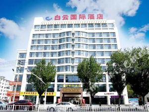 齊齊哈爾白雲國際酒店(原白雲大廈)