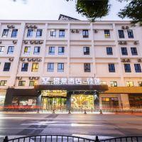景萊酒店·臻選(上海徐家彙店)酒店預訂