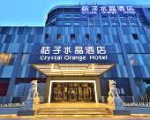 北京西站南廣場桔子水晶酒店