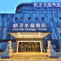 桔子水晶酒店(北京西客站南廣場店)(原章丘海泰飯店)酒店預訂