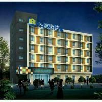 勝高酒店(杭州運河汽車北站店)酒店預訂