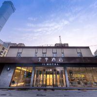 全季酒店(北京國貿店)酒店預訂