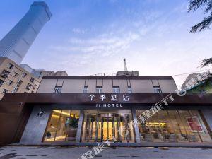 全季酒店(北京國貿店)(Ji Hotel (Beijing Guomao))