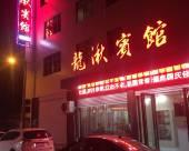 武穴龍湫賓館