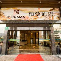 柏曼酒店(廣州白雲東平地鐵站店)酒店預訂