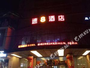 速8(咸寧淦河大道二號橋店)(原温泉君悅大酒店)