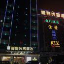 壹號優客酒店(東莞常平華潤萬家店)(原金葉酒店)(Yi hao you ke Hotel)