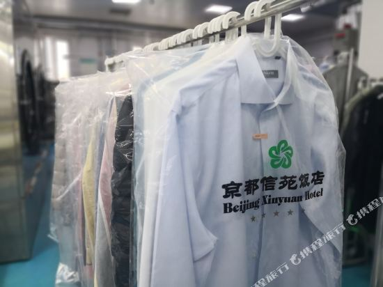 北京京都信苑飯店(Beijing Xinyuan Hotel)洗衣服務