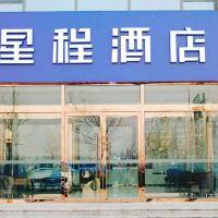 星程酒店(北京亦莊經海路店)(原科創十街店)酒店預訂