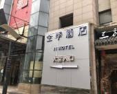 全季酒店(上海五角場萬達廣場店)