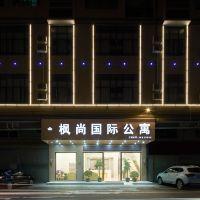 廣州楓尚國際公寓酒店預訂