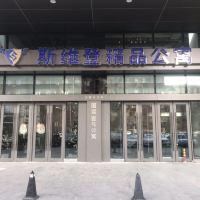 斯維登精品公寓(大連國運壹號)(原貝殼酒店公寓)酒店預訂