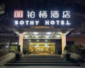重慶鉑棲酒店(原航瑞酒店江北國際機場店)