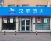 漢庭酒店(臨沂金雀山路店)