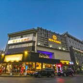 尊享生活酒店(蘇州觀前街店)