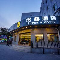 速8(北京北沙灘店)酒店預訂