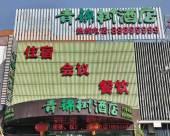 淮安青錦樹酒店