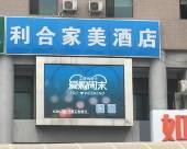 北京利閤家美酒店