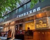 廣州微麗王室酒店