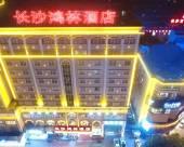 長沙鴻林大酒店