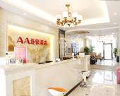上海南森苑精品酒店