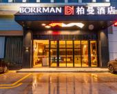 柏曼酒店(東莞天寶地鐵站店)
