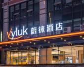 Vyluk蔚徠酒店(重慶紅旗河溝地鐵站店)
