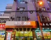 雅悅酒店(南京東路步行街店)