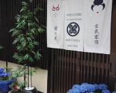 菊野屋本館