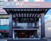如家酒店(海南東方東方大道店)