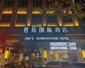 靖江君際國際酒店