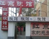 北京紅京旅館