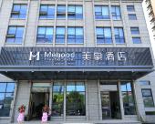 美豪酒店(濰坊北海路高鐵站店)