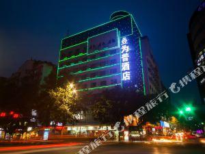 瀘州為普酒店