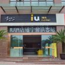IU酒店(射洪客運總站店)