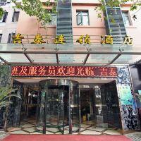 吉泰連鎖酒店(上海新天地店)酒店預訂