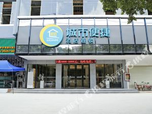 城市便捷酒店(深圳龍華北站人民路店)