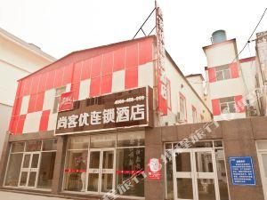 尚客優連鎖酒店(濱州無棣店)