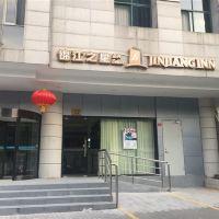 錦江之星品尚(上海新天地西藏南路店)酒店預訂