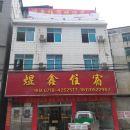 巴東煜鑫旅館