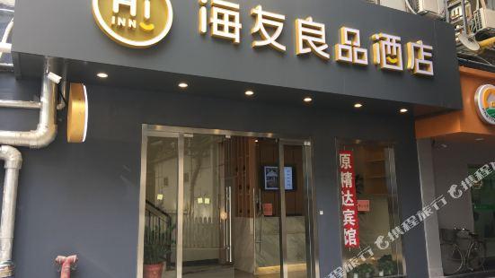 Hi Inn (Shanghai Bund Center)