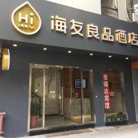 海友良品酒店(上海外灘中心店)(原精達賓館)酒店預訂