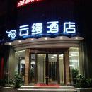荊門云縵酒店