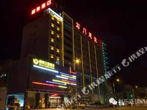 石門和樂主題酒店