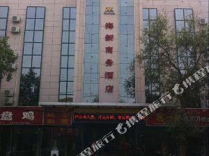 永濟海新商務酒店